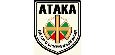 Политическа партия АТАКА