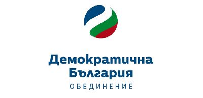 Коалиция от партии ДЕМОКРАТИЧНА БЪЛГАРИЯ–ОБЕДИНЕНИЕ