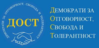 Политическа партия ДЕМОКРАТИ ЗА ОТГОВОРНОСТ, СВОБОДА И ТОЛЕРАНТНОСТ (ПП ДОСТ)