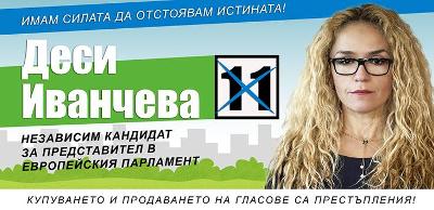 Десислава Петрова Иванчева