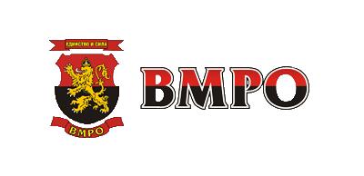 Политическа партия ВМРО – БЪЛГАРСКО НАЦИОНАЛНО ДВИЖЕНИЕ