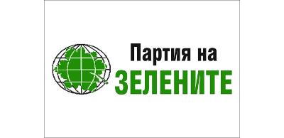 Политическа партия ПАРТИЯ НА ЗЕЛЕНИТЕ